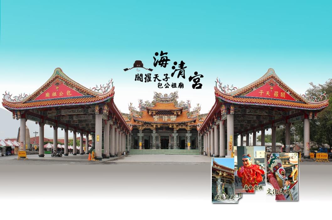 """""""Праотечески храм на Бао-гун, престолонаследника на Яма-раджа"""", Тайван."""