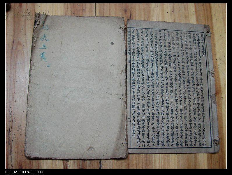 Старинно издание на романа «Седмина юнаци и петима справедливци»